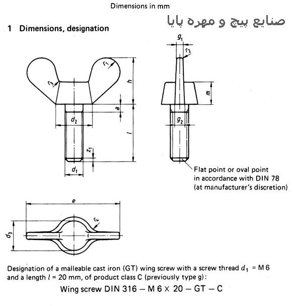 پیچ خروسی پیچ پروانه ای DIN 316